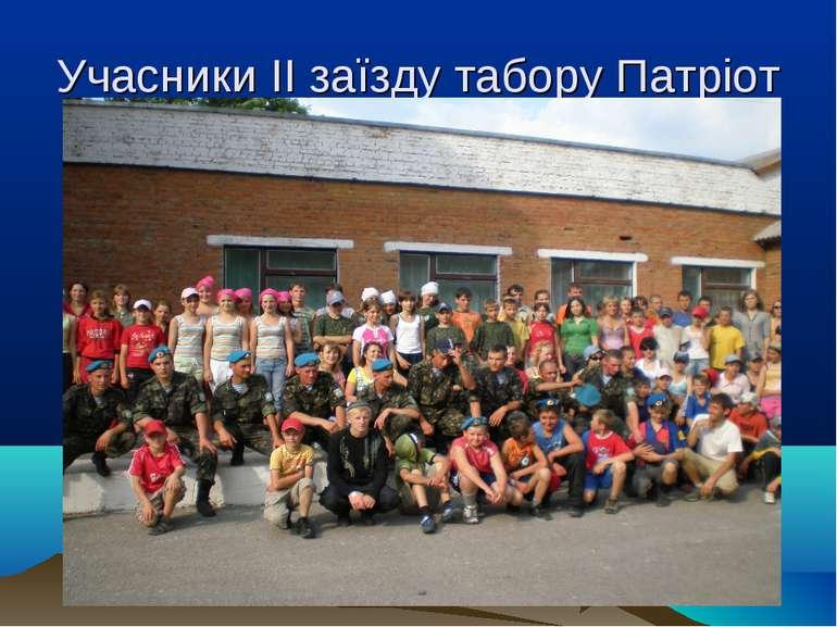 Учасники ІІ заїзду табору Патріот