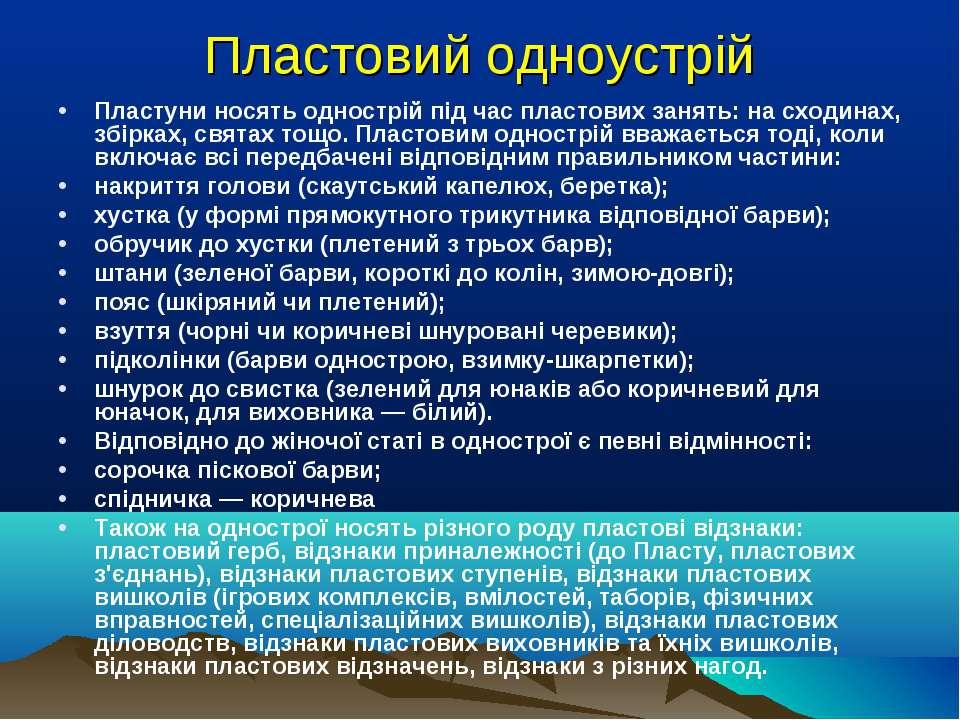Пластовий одноустрій Пластуни носять однострій під час пластових занять: на с...
