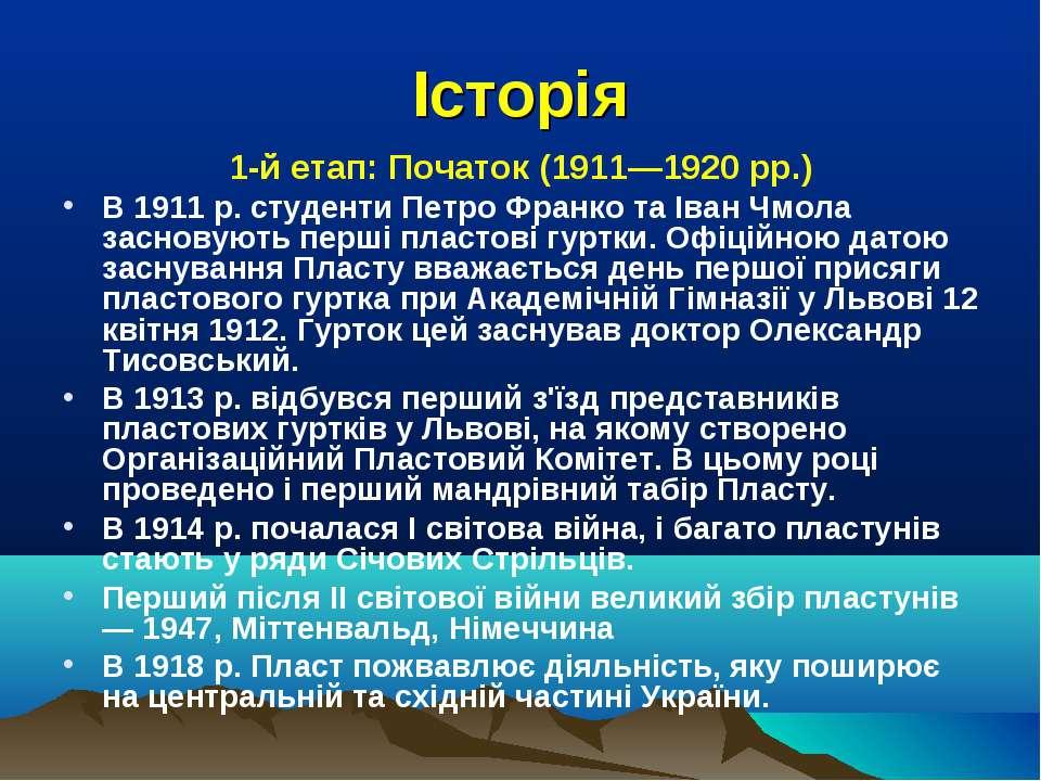 Історія 1-й етап: Початок (1911—1920 рр.) В 1911 р. студенти Петро Франко та ...