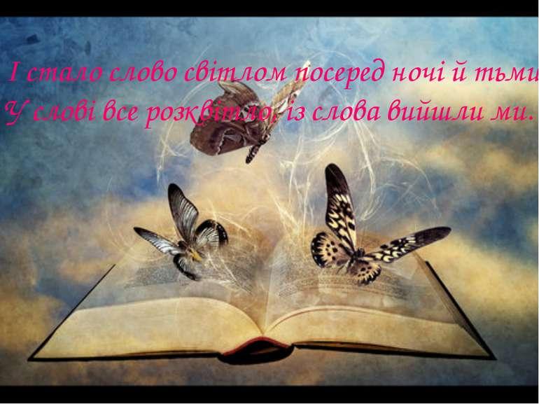 І стало слово світлом посеред ночі й тьми. У слові все розквітло, із слова ви...