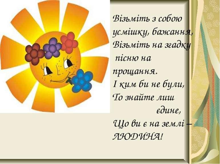 Візьміть з собою усмішку, бажання, Візьміть на згадку пісню на прощання. І ки...
