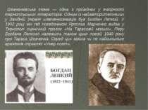 Шевченківська тема — одна з провідних у творчості тернопільських літераторів....