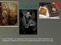 """КОБЗАР Книга """"Кобзар"""" - це найкращий витвір мистецтва Тараса Шевченка. Це най..."""