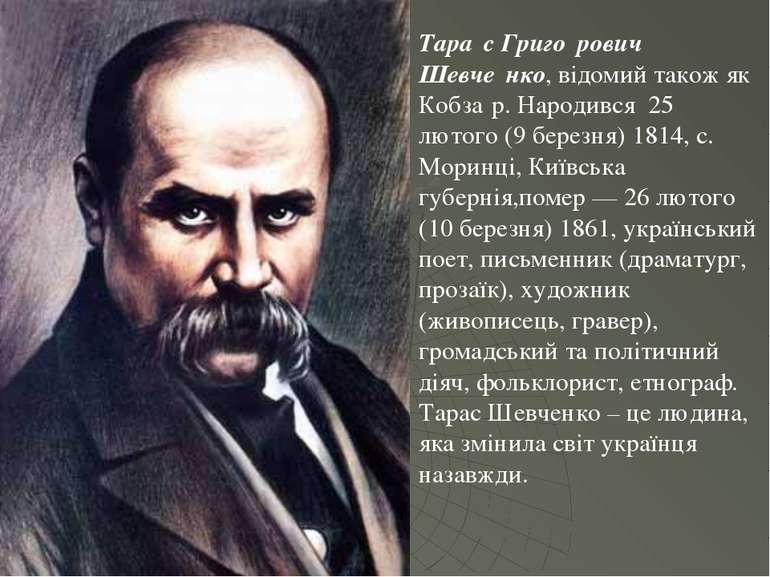 Тара с Григо рович Шевче нко, відомий також як Кобза р. Народився 25 лютого (...