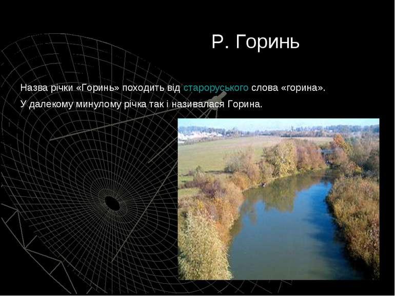 Назва річки «Горинь» походить відстароруськогослова «горина». У далекому м...