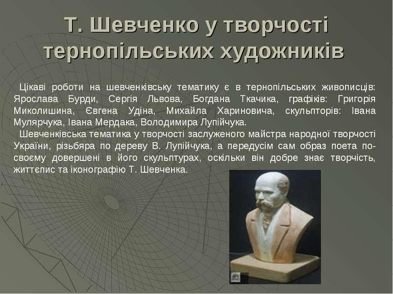 Т. Шевченко у творчості тернопільських художників Цікаві роботи на шевченківс...