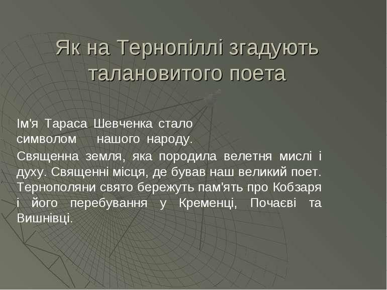 Як на Тернопіллі згадують талановитого поета Ім'я Тараса Шевченка стало симво...