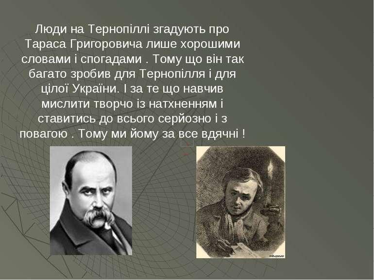 Люди на Тернопіллі згадують про Тараса Григоровича лише хорошими словами і сп...