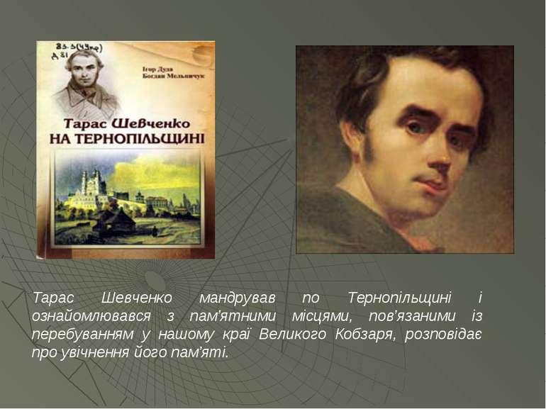 Тарас Шевченко мандрував по Тернопільщині і ознайомлювався з пам'ятними місця...