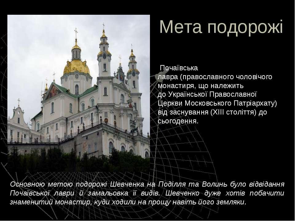 Мета подорожі Основною метою подорожі Шевченка на Поділля та Волинь було відв...