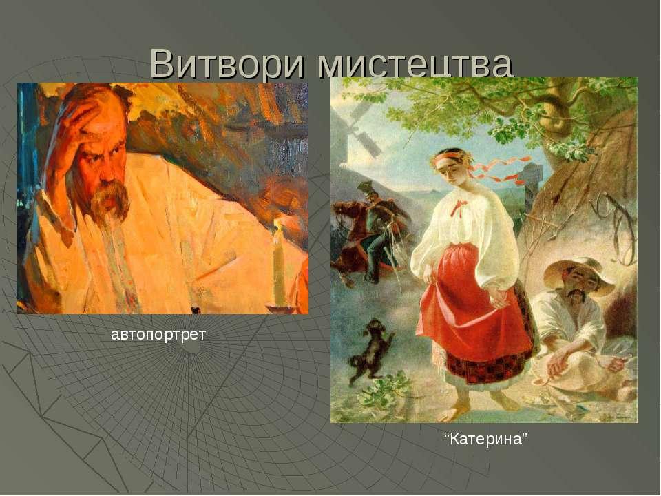 """Витвори мистецтва автопортрет """"Катерина"""""""
