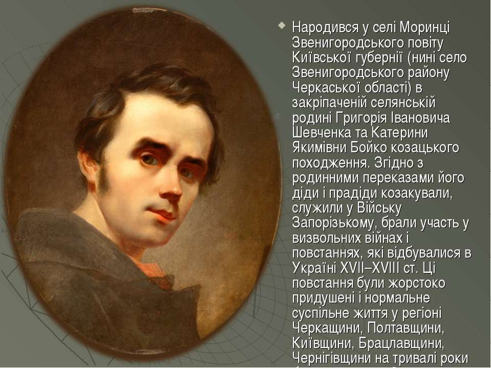 Народився у селі Моринці Звенигородського повіту Київської губернії (нині сел...