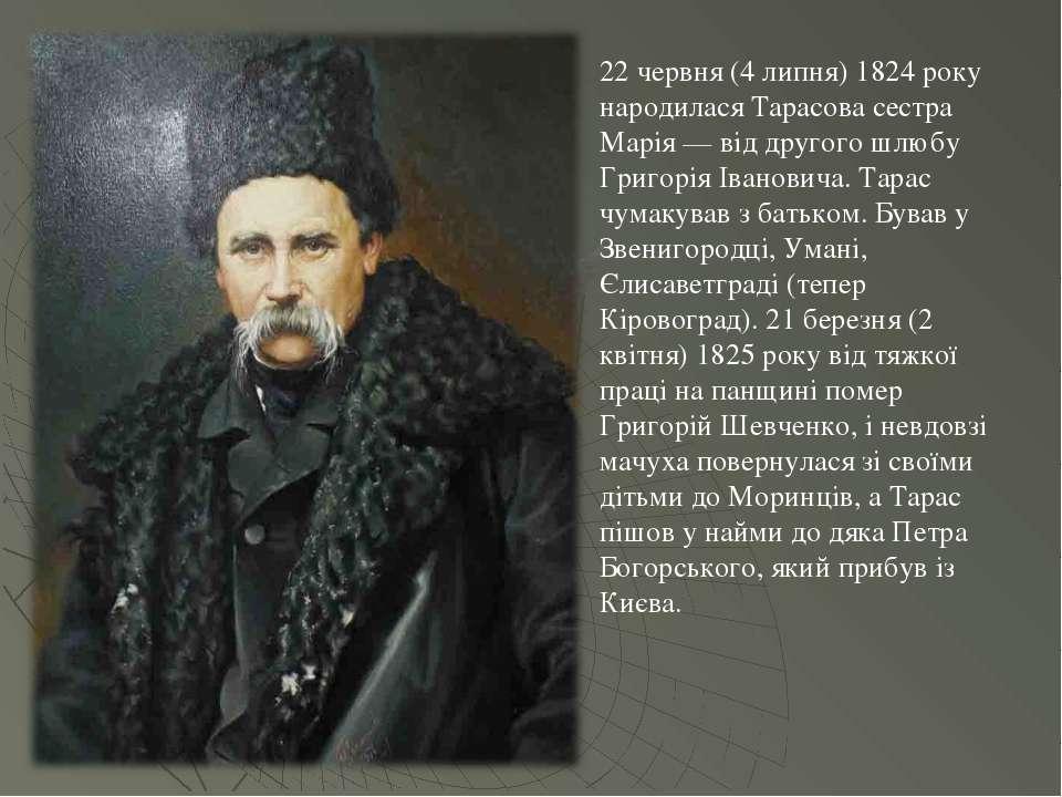 22 червня (4 липня) 1824 року народилася Тарасова сестра Марія — від другого ...
