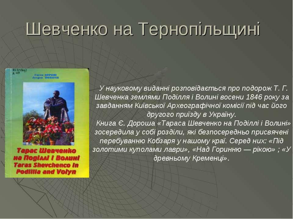 Шевченко на Тернопільщині У науковому виданні розповідається про подорож Т. Г...