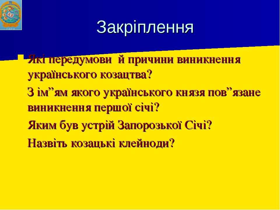 """Закріплення Які передумови й причини виникнення українського козацтва? З ім""""я..."""