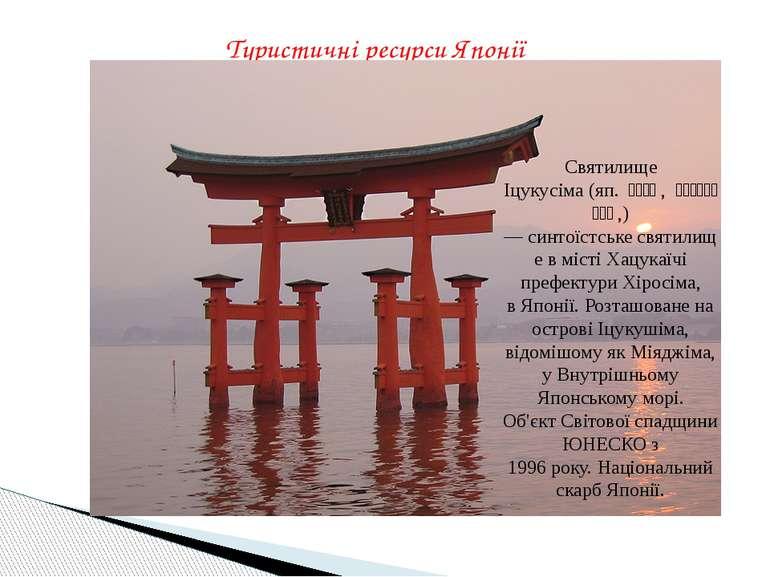 Туристичні ресурси Японії Святилище Іцукусіма(яп.厳島神社, いつくしまじんじ...