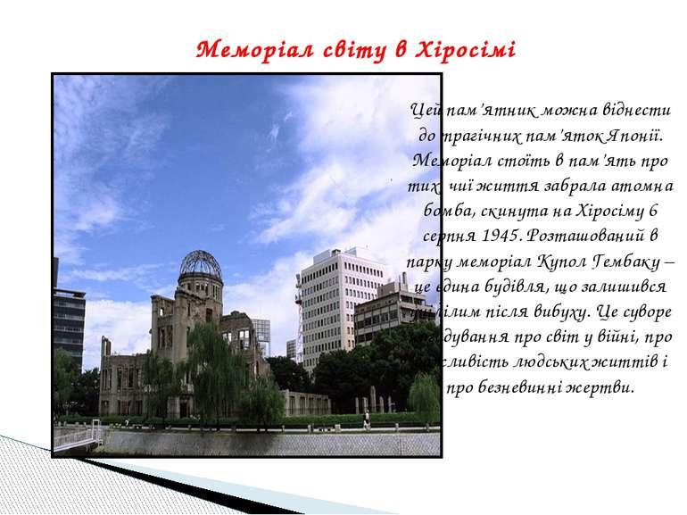 Меморіал світу в Хіросімі Цей пам'ятник можна віднести до трагічних пам'яток ...