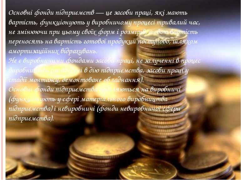 Основні фонди підприємств — це засоби праці, які мають вартість, функціонують...
