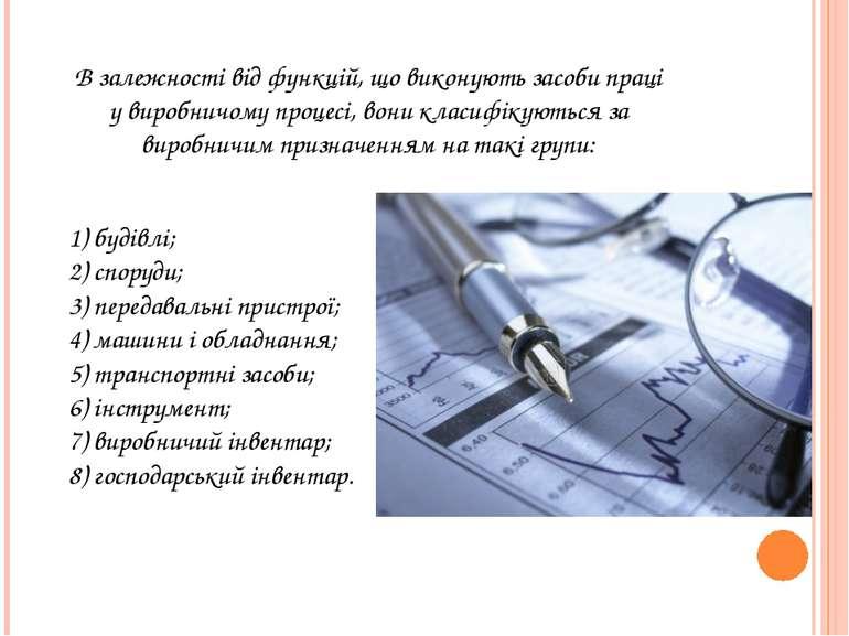 В залежності від функцій, що виконують засоби праці у виробничому процесі, во...