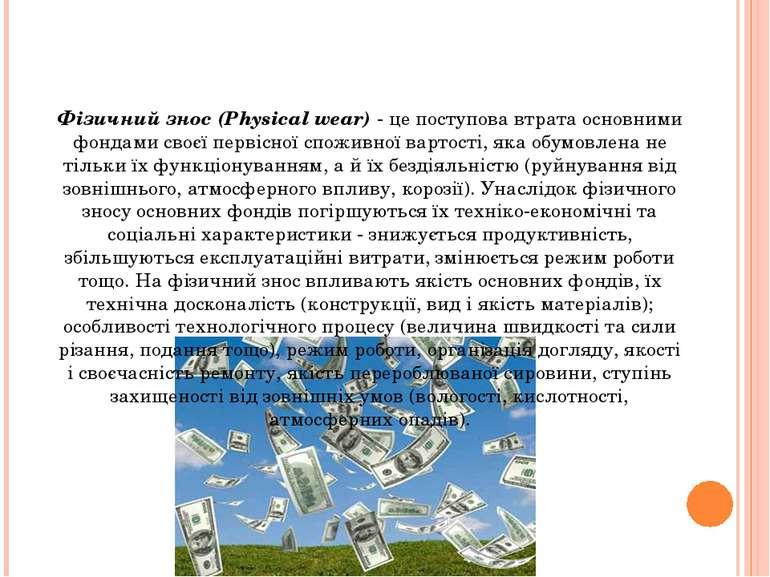 Фізичний та моральний знос основних фондів Фізичний знос (Physical wear)- це...