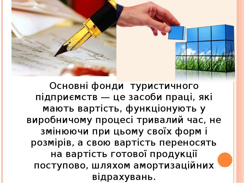 Основні фонди туристичного підприємств — це засоби праці, які мають вартість,...