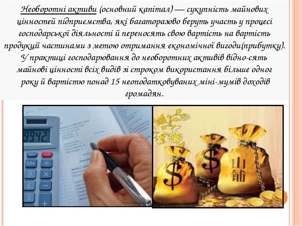 Необоротні активи(основний капітал) — сукупність майнових цінностей підприєм...