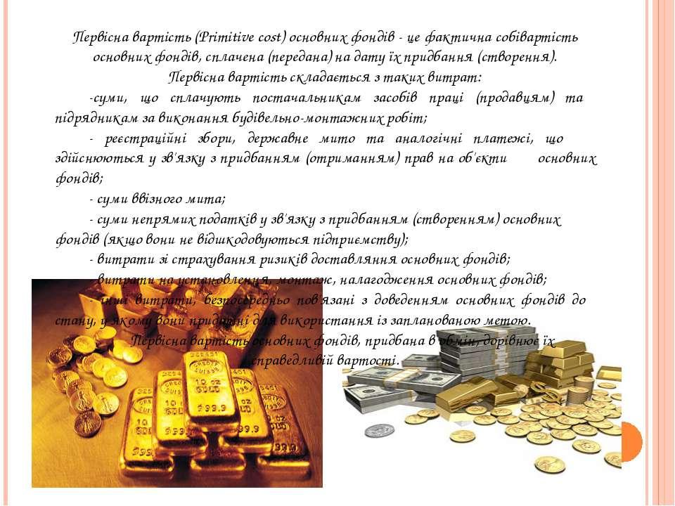 Первісна вартість (Primitive cost)основних фондів - це фактична собівартість...