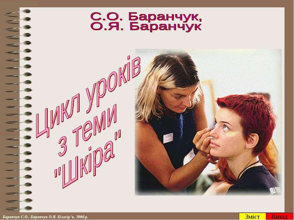 Зміст Вихід Баранчук С.О., Баранчук О.Я. Білогір'я, 2006 р.