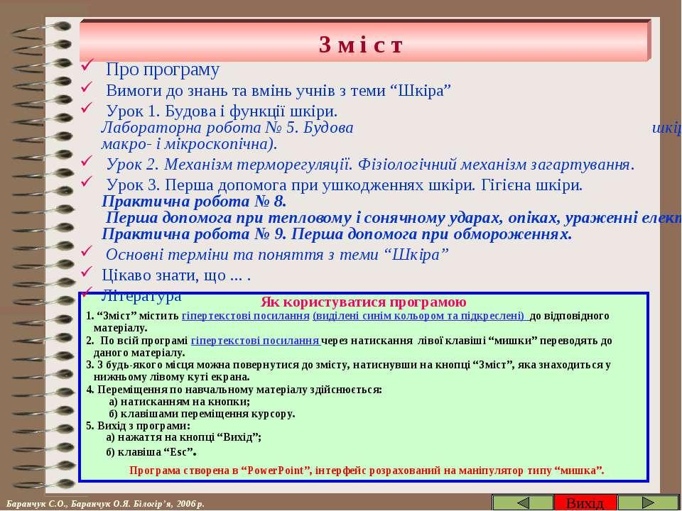 """З м і с т Вихід Як користуватися програмою 1. """"Зміст"""" містить гіпертекстові п..."""