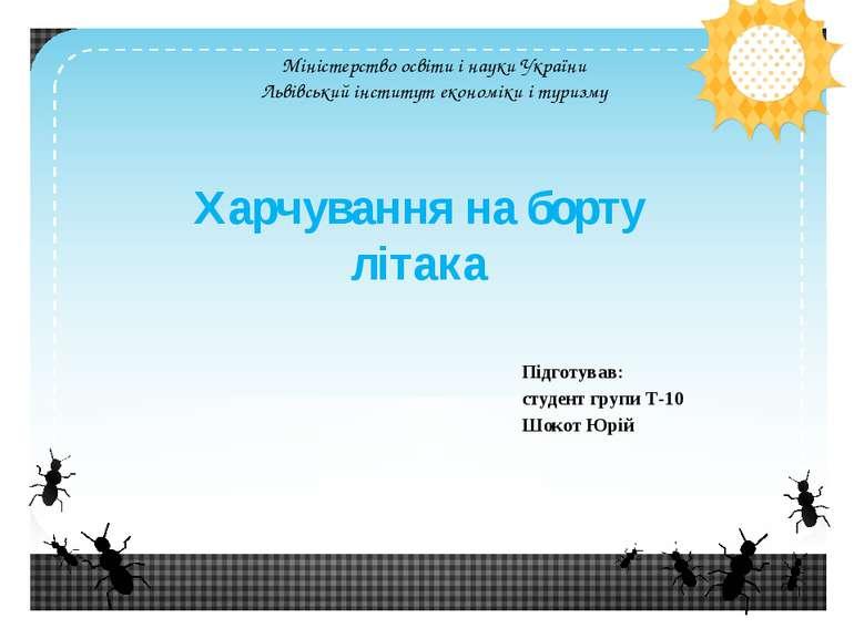 Підготував: студент групи Т-10 Шокот Юрій Харчування на борту літака Міністер...