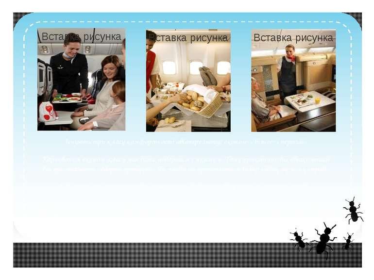 Існують три класу комфортності авіаперельоту: економ- , бізнес- і перший. Хар...