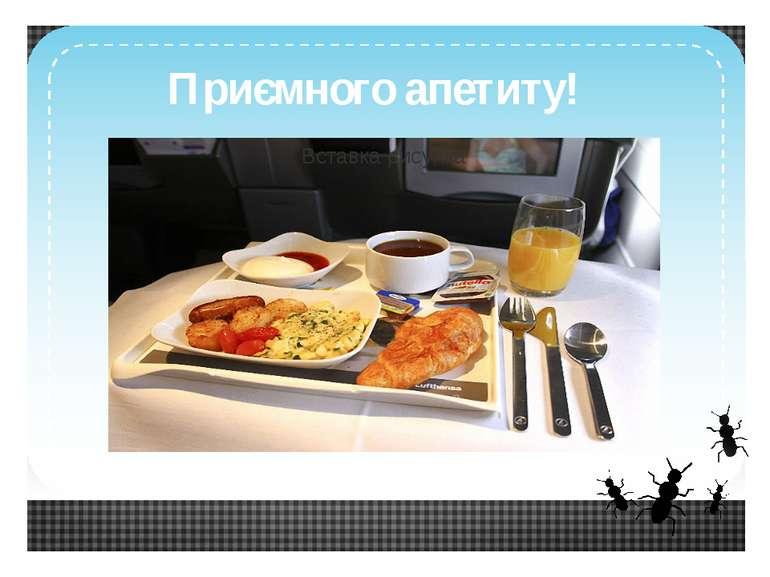 Приємного апетиту! Click to add caption