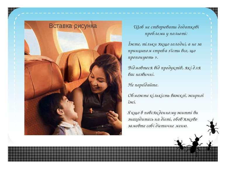 Щоб не створювати додаткові проблеми у польоті: Їжте, тільки якщо голодні, а ...
