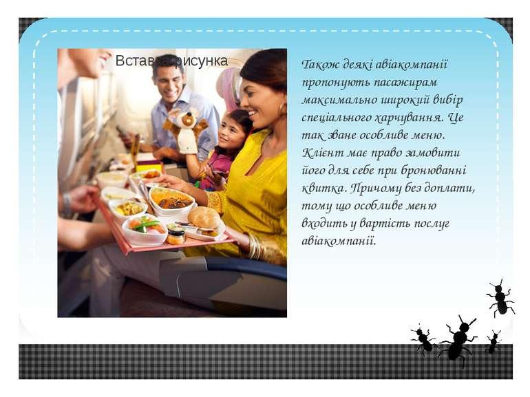 Також деякі авіакомпанії пропонують пасажирам максимально широкий вибір спеці...