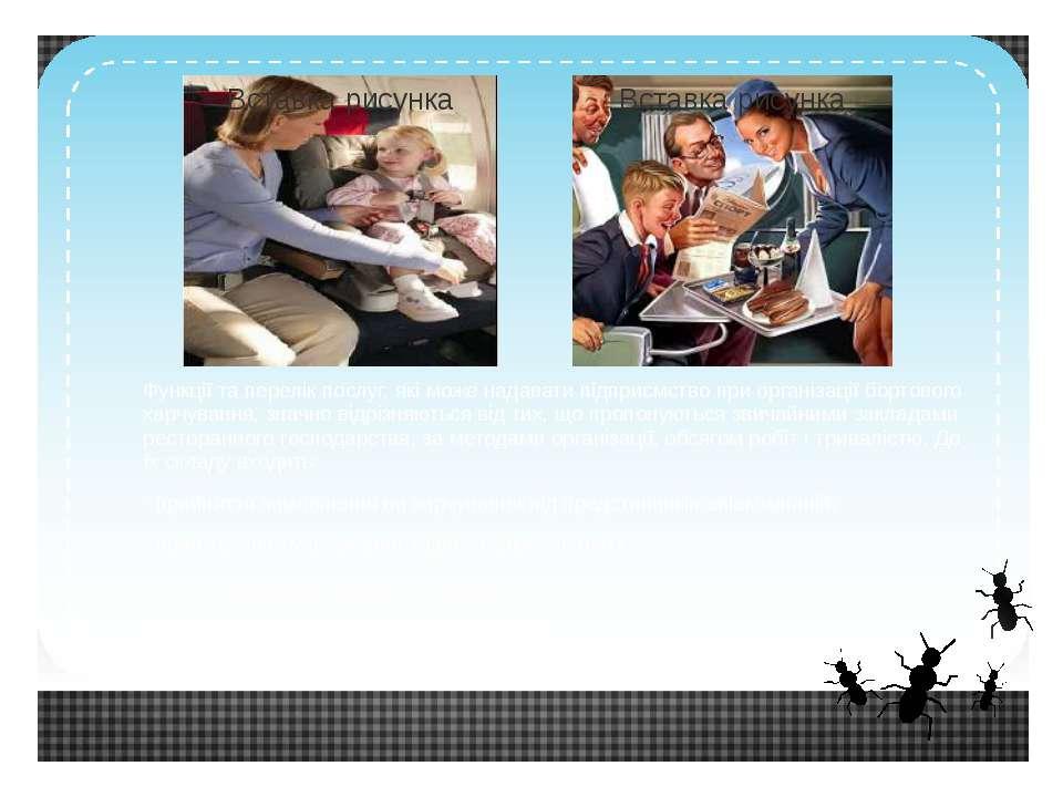 Функції та перелік послуг, які може надавати підприємство при організації бор...