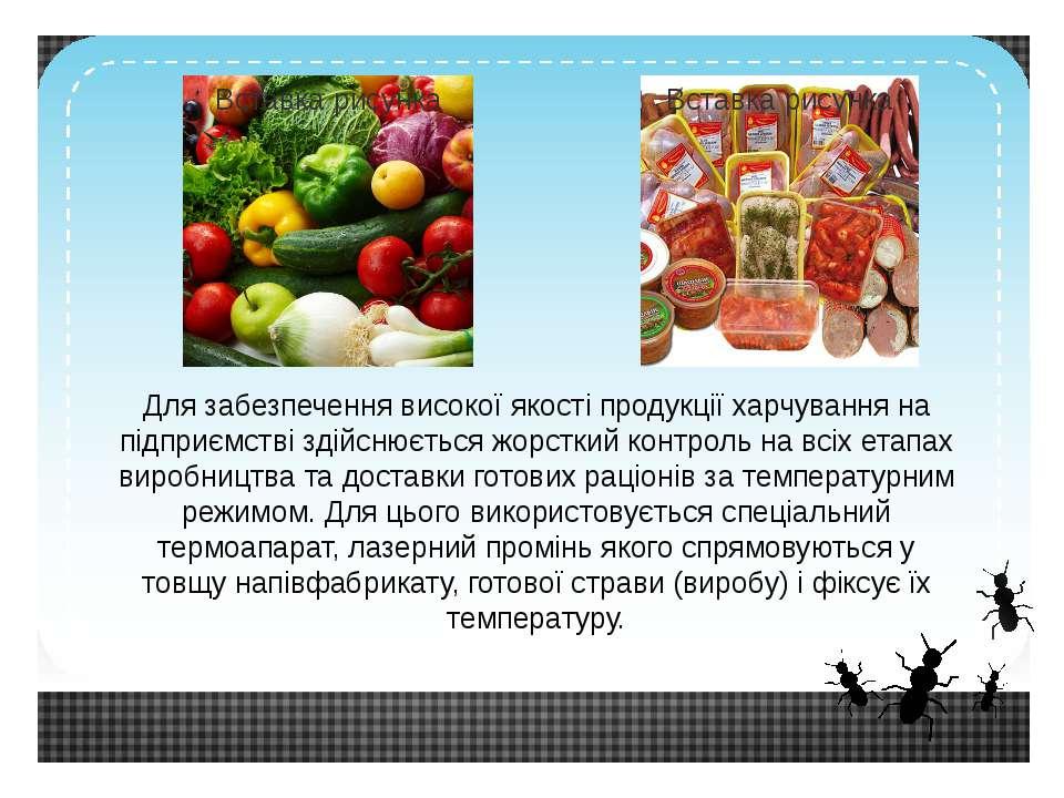 Для забезпечення високої якості продукції харчування на підприємстві здійснює...