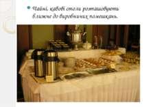 Чайні, кавові столи розташовують ближче до виробничих помешкань.