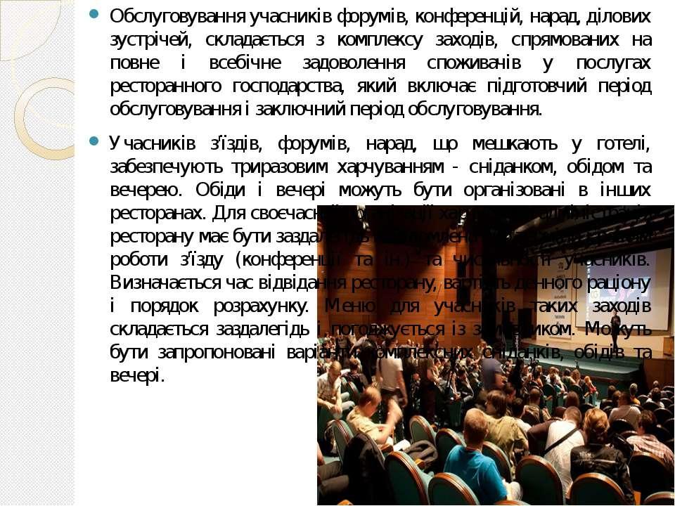 Обслуговування учасників форумів, конференцій, нарад, ділових зустрічей, скла...