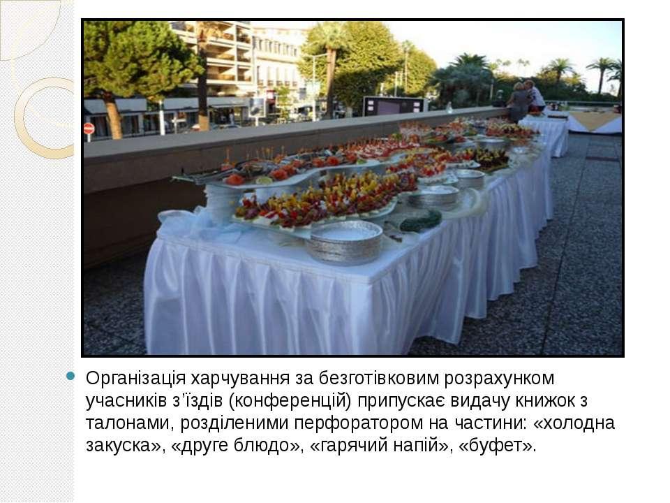 Організація харчування за безготівковим розрахунком учасників з'їздів (конфер...