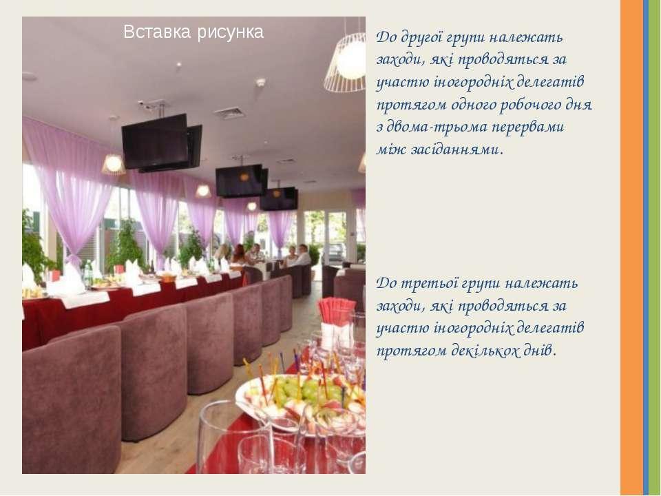 До другої групи належать заходи, які проводяться за участю іногородніх делега...