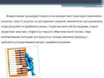 Формалізовані процедури базуються на використанні прикладної математики (зокр...