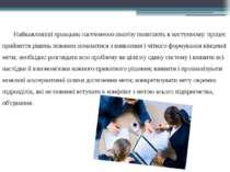 Найважливіші принципи системного аналізу полягають в наступному: процес прийн...
