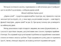 Методом системного аналізу, спрямованим на забезпечення єдності вибраної цілі...