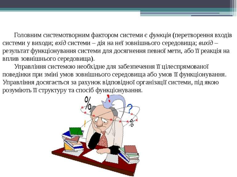 Головним системотворним фактором системи є функція (перетворення входів систе...