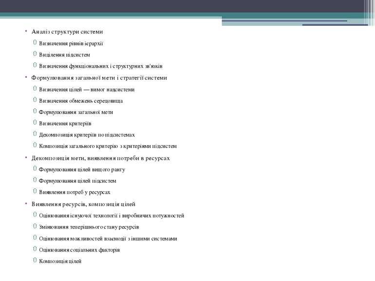 Аналіз структури системи Визначення рівнів ієрархії Виділення підсистем Визна...
