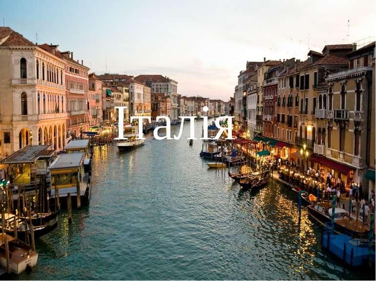 Італія {