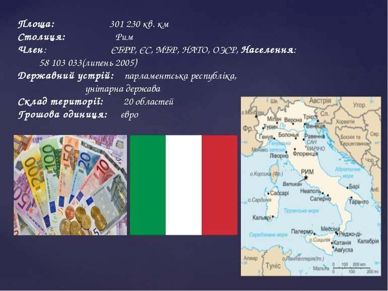 Площа: 301 230 кв. км Столиця: Рим Член: ЄБРР, ЄС, МБР, НАТО, ОЭСР, Населення...