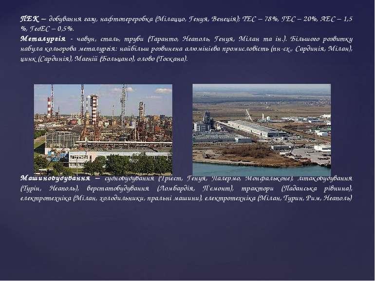 ПЕК – добування газу, нафтопереробка (Мілаццо, Генуя, Венеція); ТЕС – 78%, ГЕ...