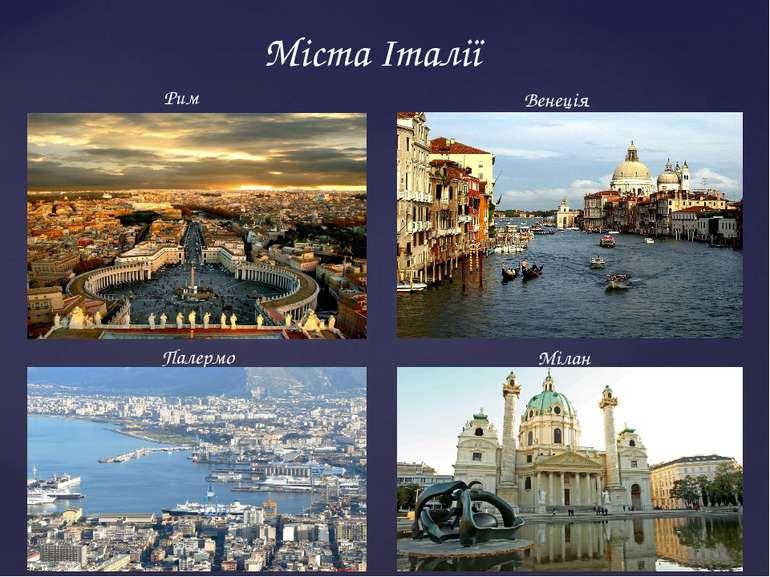 Міста Італії Рим Венеція Палермо Мілан