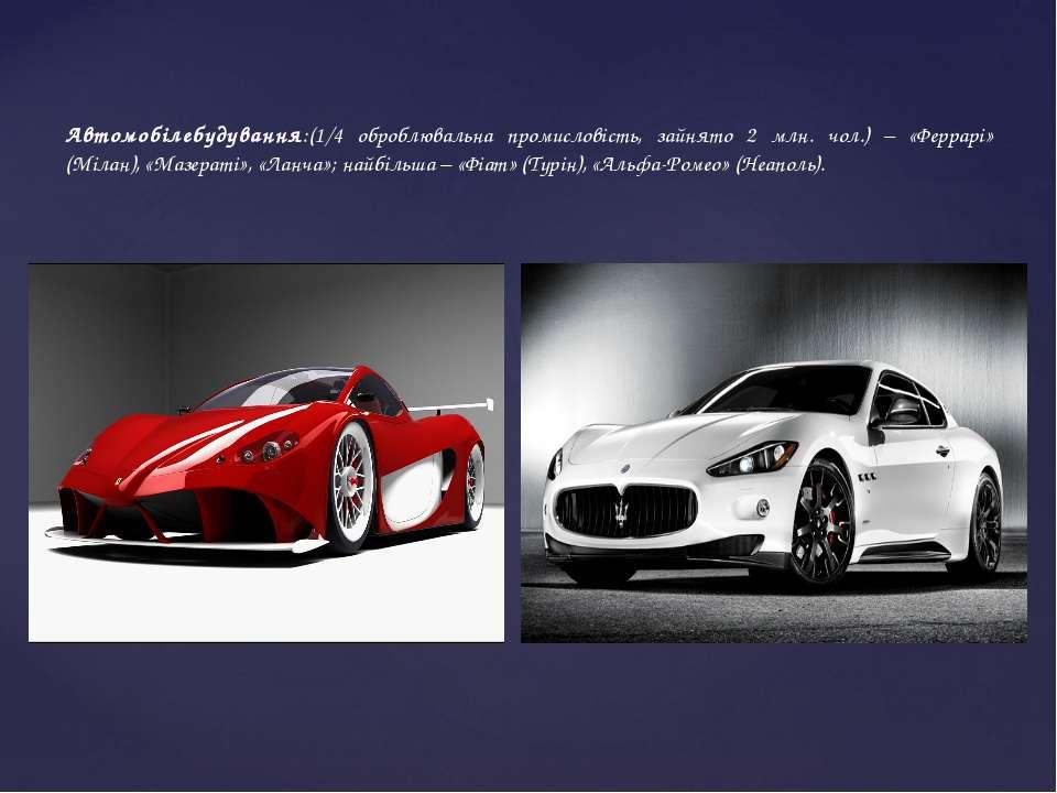 Автомобілебудування:(1/4 оброблювальна промисловість, зайнято 2 млн. чол.) – ...